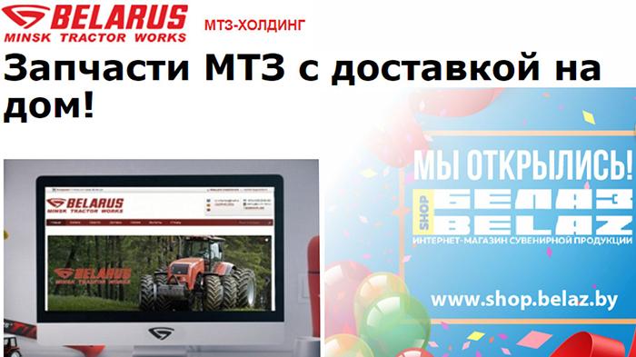 Интернет-магазины от БЕЛАЗ и МТЗ