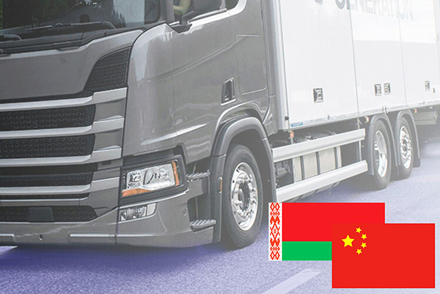 Международные автоперевозки Беларусь–Китай
