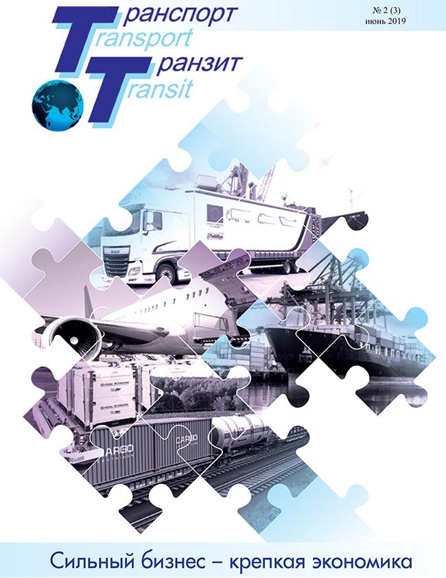 PDF-версия 3-го номера (июнь 2019) журнала «Транспорт & Транзит»