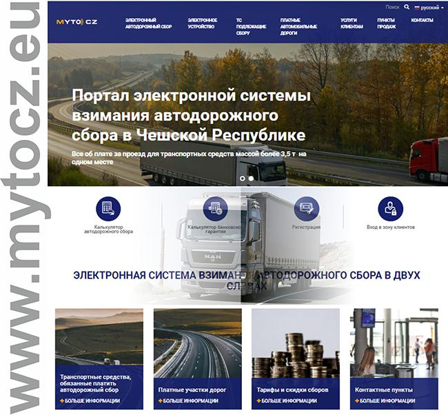 В Чехии новые бортовые устройства оплаты дорог