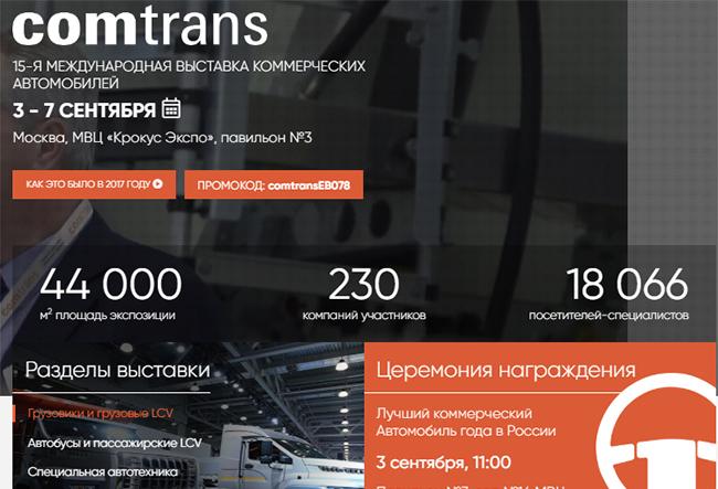 COMTRANS 2019 собирает партнеров
