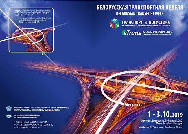 Белорусская транспортная неделя 2019