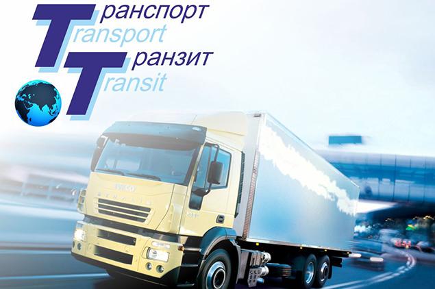 Журнал «Транспорт & Транзит»