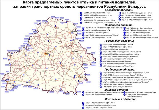 Минтранс Беларуси определил пункты для транзитных водителей