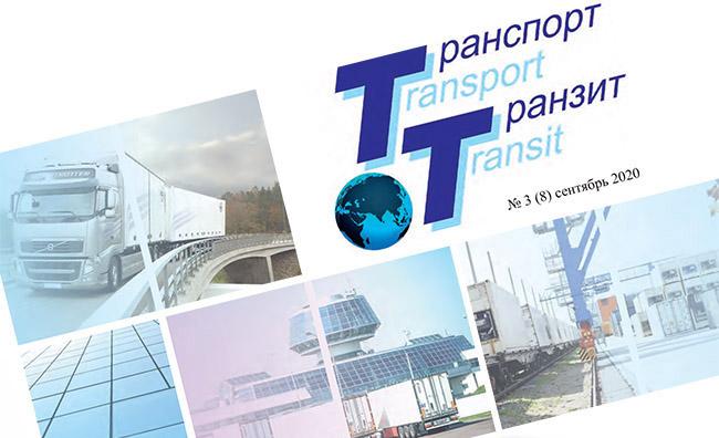 Очередной номер журнала «Транспорт & Транзит»