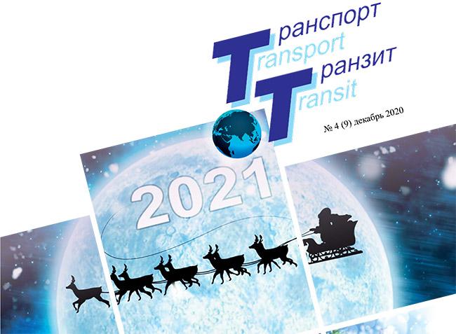 Журнал «Транспорт & Транзит» № 4, декабрь 2020