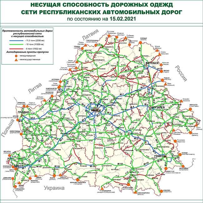 Обновлены карты-схемы несущей способности и платных дорог Беларуси