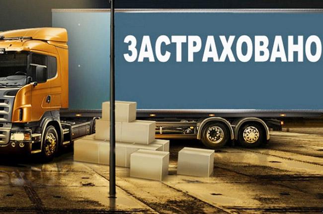 Общие сборы по страхованию грузов в России снизились