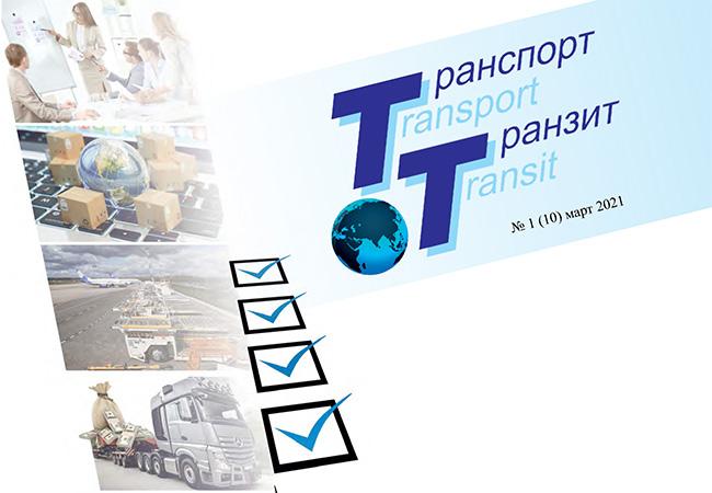 10-й выпуск журнала «Транспорт & Транзит»