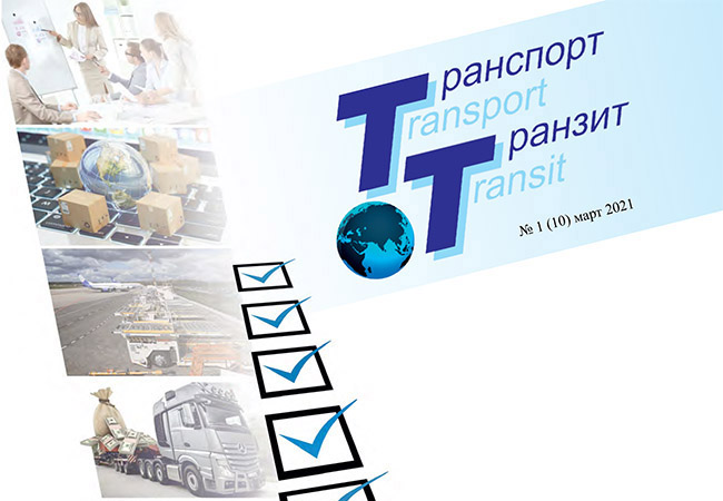 Электронная версия журнала «Транспорт & Транзит» (март 2021)