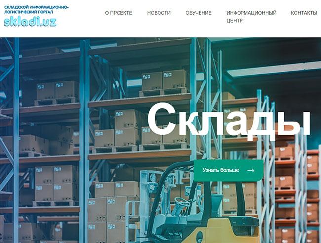 Цифровая платформа «Склады и логистические центры Узбекистана»